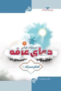 مستندات قرآنی دعای عرفه امام سجاد(ع)؛ جلد دوم