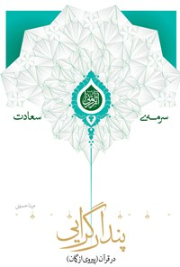 پندارگرایی در قرآن (پیروی از گمان)