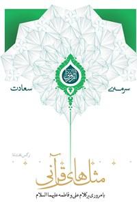 مثلهای قرآنی
