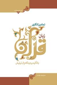 نمادین انگاری زبان قرآن