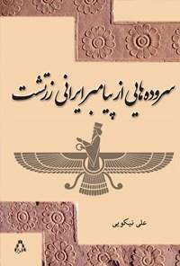 سرودههایی از پیامبر ایرانی زرتشت