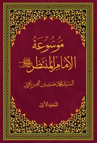 موسوعة الامام المنتظر (عج)؛ جلد اول