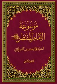موسوعة الامام المنتظر (عج)؛ جلد دوم