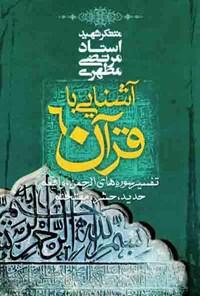 آشنایی با قرآن جلد ۶