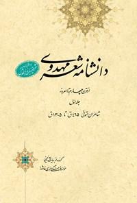 دانشنامهی شعر مهدوی؛ جلد اول
