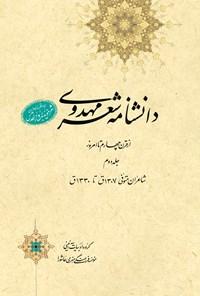 دانشنامهی شعر مهدوی؛ جلد دوم