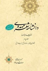 دانشنامهی شعر مهدوی؛ جلد چهارم