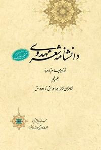 دانشنامهی شعر مهدوی؛ جلد پنجم