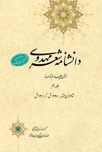دانشنامهی شعر مهدوی؛ جلد دهم