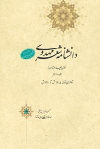دانشنامهی شعر مهدوی؛ جلد دوازدهم