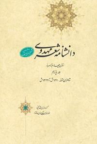 دانشنامهی شعر مهدوی؛ جلد پانزدهم
