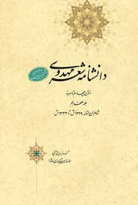 دانشنامهی شعر مهدوی؛ جلد هفدهم