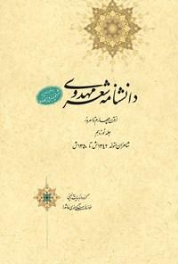دانشنامهی شعر مهدوی؛ جلد نوزدهم