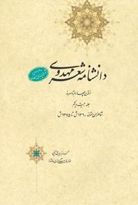 دانشنامهی شعر مهدوی؛ جلد بیست و یکم