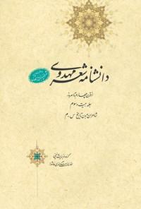 دانشنامهی شعر مهدوی؛ جلد بیست و سوم