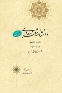 دانشنامهی شعر مهدوی؛ جلد بیست و چهارم