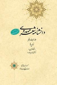 دانشنامهی شعر مهدوی؛ جلد بیست و پنجم