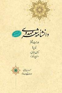 دانشنامهی شعر مهدوی؛ جلد بیست و ششم