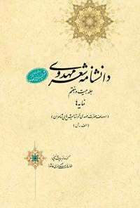 دانشنامهی شعر مهدوی؛ جلد بیست و هفتم