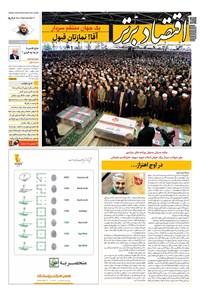 روزنامه اقتصاد برتر - شماره ۶۳۴ - ۱۷ دی ۹۸