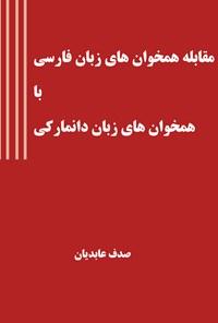 مقابلهی همخوانهای زبان فارسی با همخوانهای زبان دانمارکی