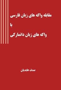 مقابله واکههای زبان فارسی با واکههای زبان دانمارکی