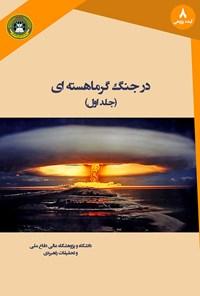 در جنگ گرما هستهای (جلد اول)
