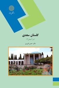 گلستان سعدی نثر ۳