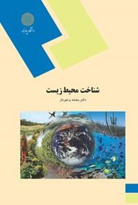 شناخت محیط زیست