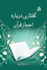 گفتاری درباره اعجاز قرآن