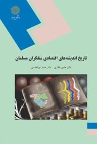 تاریخ اندیشههای اقتصادی متفکران مسلمان
