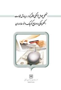 تحلیل عوامل فرهنگی تأثیرگذار بر پذیرش تجارت الکترونیکی در صنایع کوچک و متوسط ایران