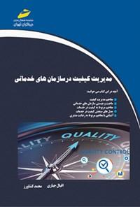 مدیریت کیفیت در سازمانهای خدماتی