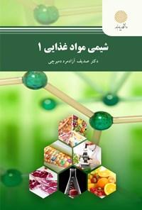 شیمی مواد غذایی ۱