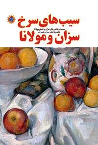 سیبهای سرخ سزان و مولانا