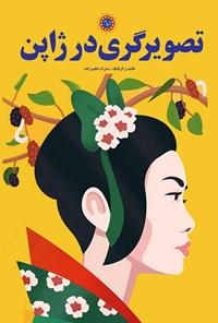 تصویرگری در ژاپن