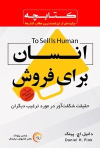 انسان برای فروش
