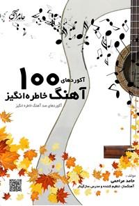 آکوردهای ۱۰۰ آهنگ خاطرهانگیز