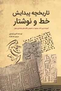 تاریخچهی پیدایش خط و نوشتار