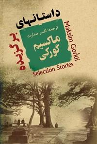 داستانهای برگزیده ماکسیم گورکی