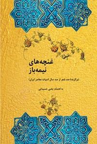 غنچههای نیمهباز؛ برگزیدهی صد شعر از صد سال ادبیات معاصر ایران