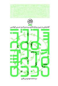 اندیشهی تمدن نوین اسلامی