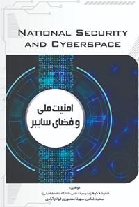 امنیت ملی و فضای سایبر