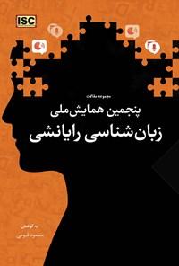 مجموعهی مقالات پنجمین همایش زبانشناسی رایانشی