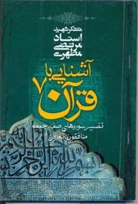 آشنایی با قرآن جلد ۷