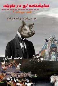 نمایشنامهای در طویله؛ قلعهی حیوانات ۲