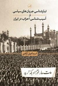 تبارشناسی جریانهای سیاسی و آسیبشناسی احزاب در ایران