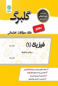 فیزیک (۱)؛ پایه دهم (ریاضی و فیزیک)