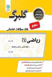 ریاضی (۱)؛ پایهی دهم (ریاضی فیزیک - علوم تجربی)