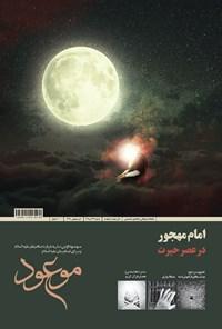 مجله موعود ـ شماره ۲۲۷ و ۲۲۸ ـ دی و بهمن ۹۸